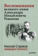 Воспоминания великого князя Александра Михайловича Романова. С предисловием Николая Старикова